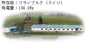 Antaris製Photovoltaik Referenzanlage Woernitz 51,68 kWp