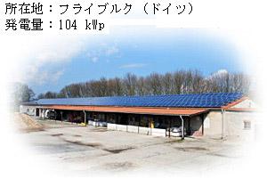 Antaris製Photovoltaik Referenzanlage Wemding 29,44 kWp