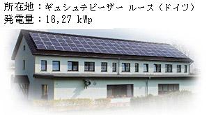 Antaris製Photovoltaik Referenzanlage Winden Elztal 77,26 kWp