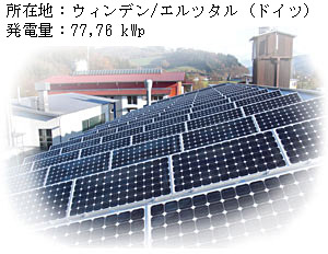 Antaris製Photovoltaik Referenzanlage Guestebieser Loose  29,7  kWp